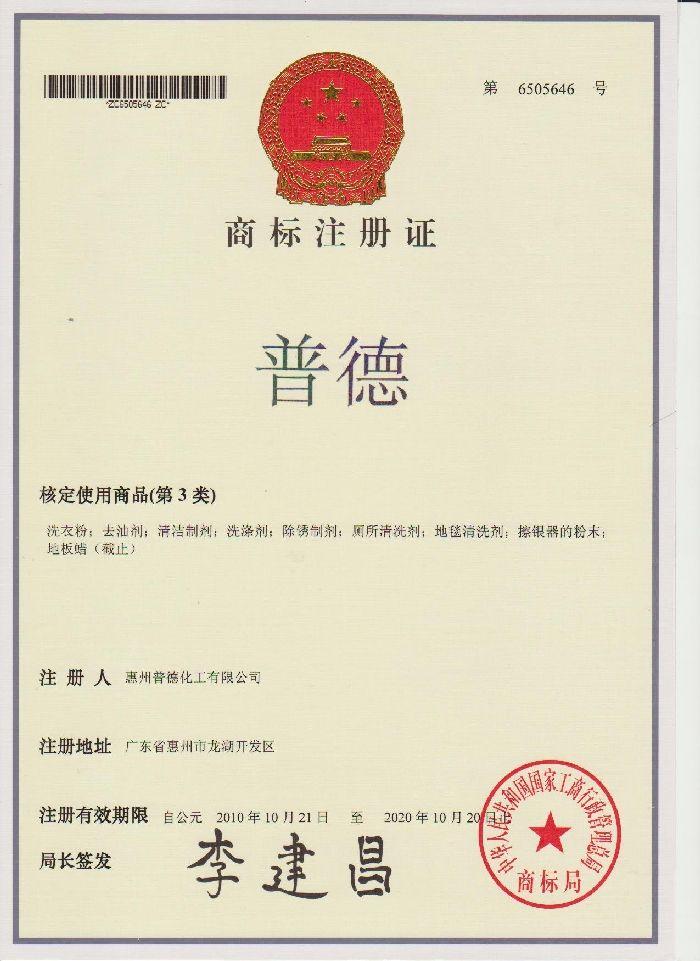 雷竞技官网注册商标